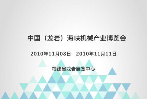 中国(龙岩)海峡机械产业博览会