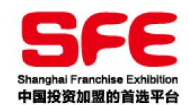 SFE2019第30届(春季)上海国际连锁加盟展览会
