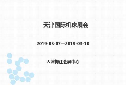 2019年天津國際機床展會