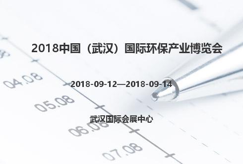 2018中国(武汉)国际环保产业博览会