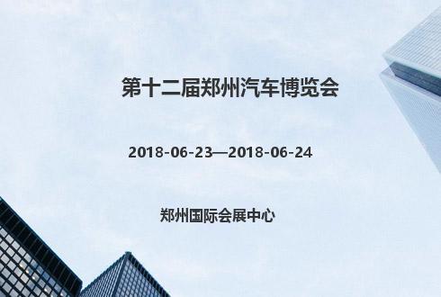 第十二届郑州汽车博览会