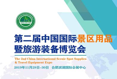 第二屆中國國際景區用品暨旅游裝備博覽會