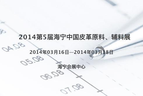 2014第5届海宁中国皮革原料、辅料展