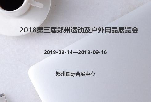 2018第三届郑州运动及户外用品展览会