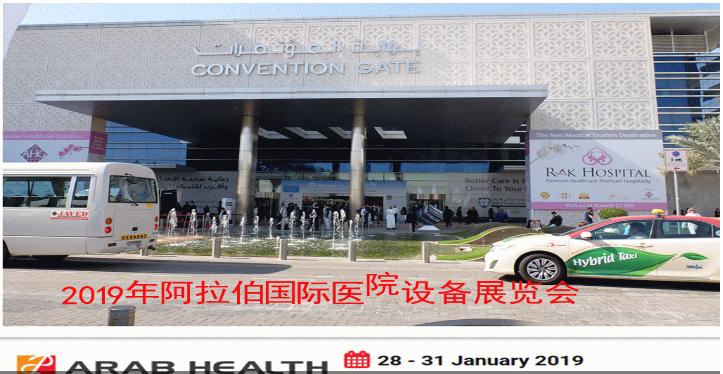 第45届阿拉伯国际医疗设备博览会BARABHEALTH