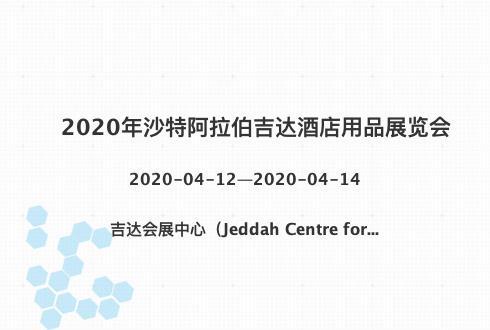 2020年沙特阿拉伯吉達酒店用品展覽會