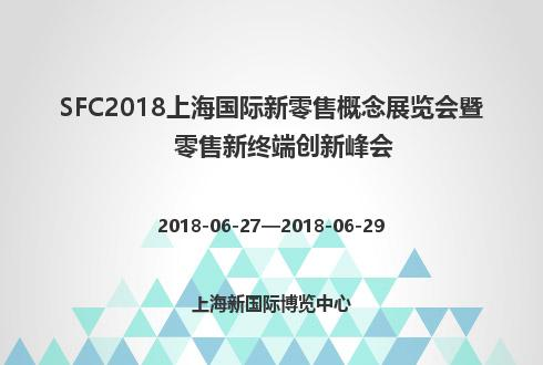 SFC2018上海国际新零售概念展览会暨零售新终端创新峰会