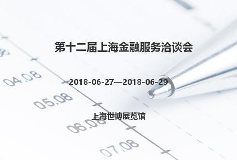 第十二届上海金融服务洽谈会