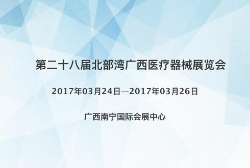 第二十八届北部湾广西医疗器械展览会