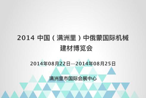 2014 中国 ( 满洲里 ) 中俄蒙国际机械建材博览会