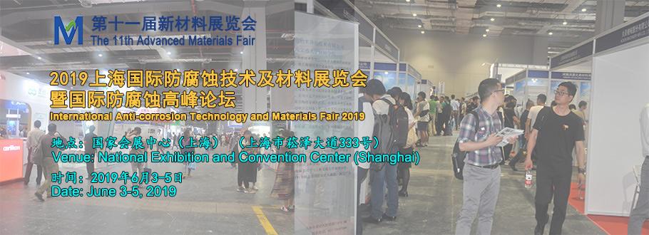 2019上海国际防腐蚀技术及材料展览会