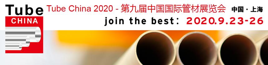 2020中国管道设备展览会