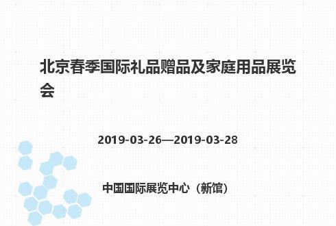 2019年北京春季国际礼品赠品及家庭用品展览会