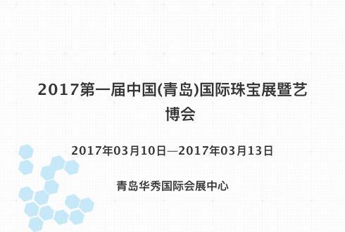 2017第一届中国(青岛)国际珠宝展暨艺博会
