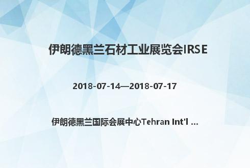 伊朗德黑兰石材工业展览会IRSE