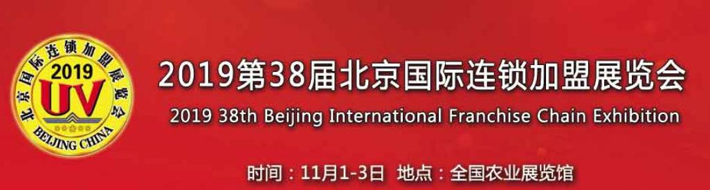 2019第三十八屆北京國家連鎖加盟展覽會