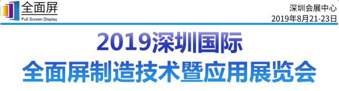 2019深圳国际全面屏制造技术暨应用展览会
