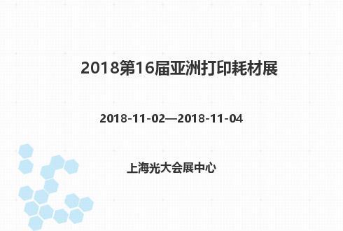 2018第16届亚洲打印耗材展