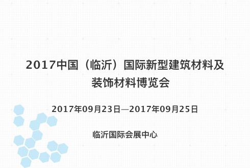 2017中国(临沂)国际新型建筑材料及装饰材料博览会