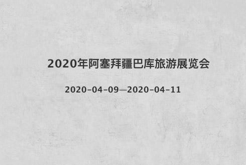 2020年阿塞拜疆巴库旅游展览会