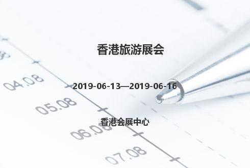 2019年香港旅游展會