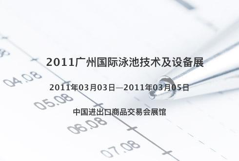 2011广州国际泳池技术及设备展