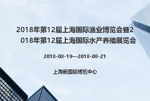 2018年第12屆上海國際漁業博覽會暨2018年第12屆上海國際水產養殖展覽會