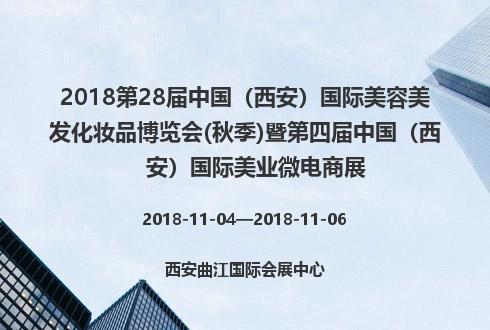 2018第28届中国(西安)国际美容美发化妆品博览会(秋季)暨第四届中国(西安)国际美业微电商展