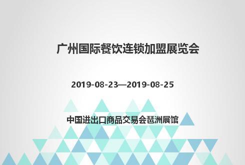 2019年广州国际餐饮连锁加盟展览会