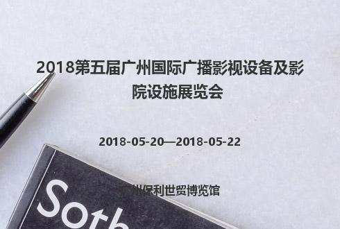 2018第五届广州国际广播影视设备及影院设施展览会