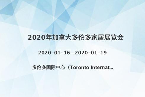 2020年加拿大多伦多家居展览会