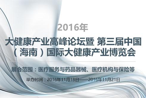 中国国际大健康产业高峰论坛暨第三届中国(海南)国际大健康产业博览会