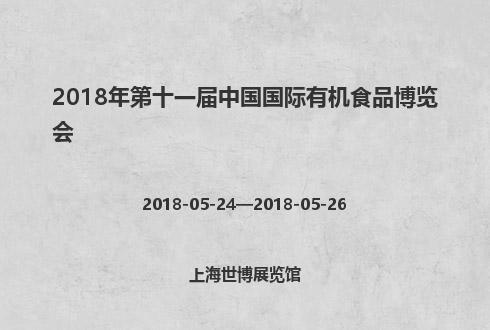 2018年第十一届中国国际有机食品博览会