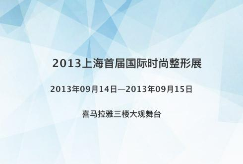 2013上海首届国际时尚整形展