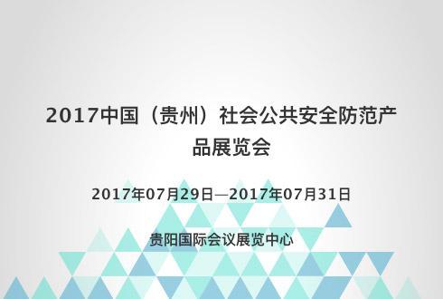 2017中国(贵州)社会公共安全防范产品展览会