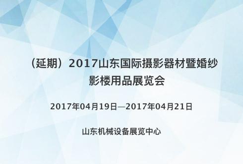 2017山东国际摄影器材暨婚纱影楼用品展览会