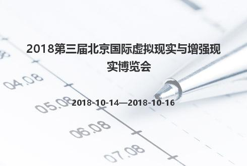 2018第三届北京国际虚拟现实与增强现实博览会