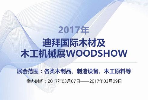 2017迪拜国际木材及木工机械展WOODSHOW