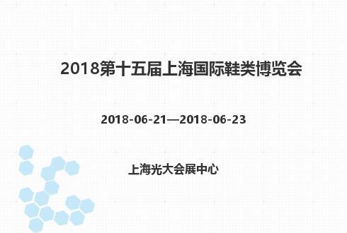 2018第十五届上海国际鞋类博览会