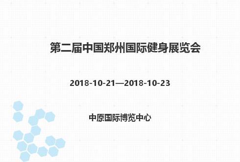 第二届中国郑州国际健身展览会