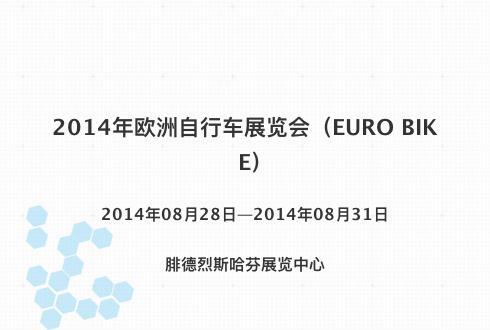 2014年欧洲自行车展览会(EURO BIKE)