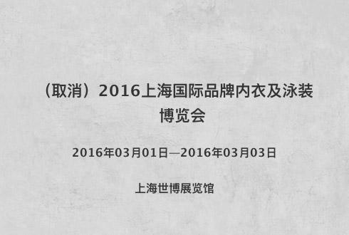 2016上海國際品牌內衣及泳裝博覽會