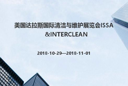 美国达拉斯国际清洁与维护展览会ISSA&INTERCLEAN