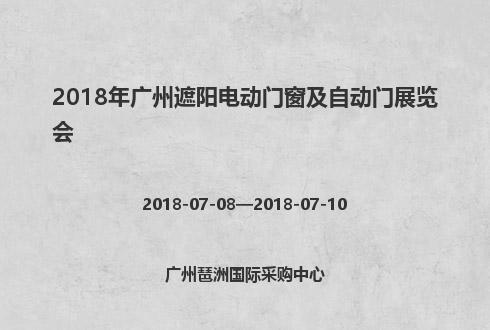 2018年广州遮阳电动门窗及自动门展览会