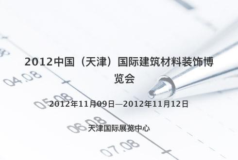 2012中国(天津)国际建筑材料装饰博览会