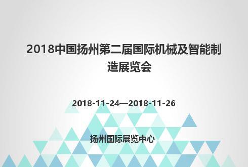 2018中国扬州第二届国际机械及智能制造展览会