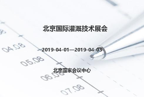 2019年北京国际灌溉技术展会