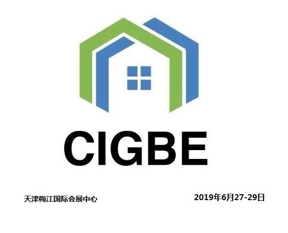2019中國(天津)暖通展覽會