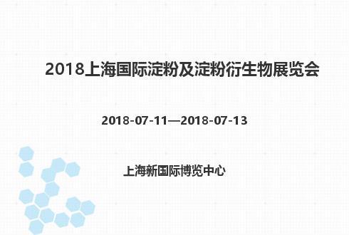 2018上海国际淀粉及淀粉衍生物展览会