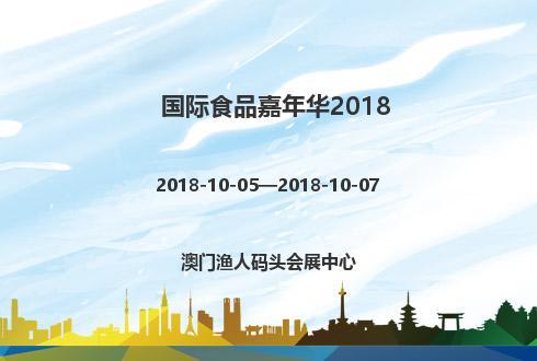 国际食品嘉年华2018